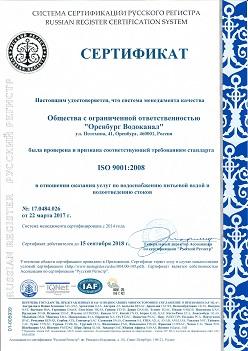 Международная сертификация