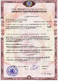 Пожарная сертификация