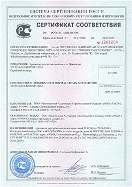 Свидетельства государственной регистрации